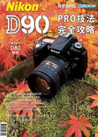 Nikon D90 PRO技法完全攻略【D80對照】