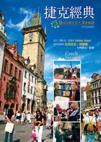 捷克經典 =  Czech the classic : 5星級的捷克文化深度旅遊 /