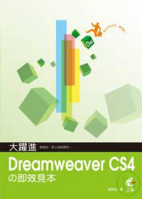 大躍進!Dreamweaver CS4の即效見本