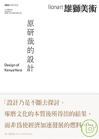 原研哉的設計 =  Design of Kyeya Hara /
