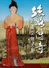 絲路傳奇 : 新疆文物大展 = Legends of the Silk Road : treasures from Xinjiang