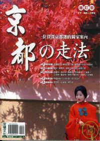 京都の走法 :  一位資深京都迷的獨家案內 /