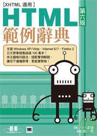 HTML範例辭典(第六版)
