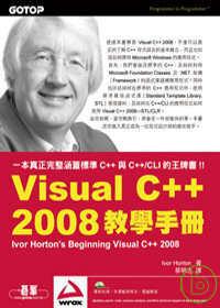 Visual C++ 2008教學手冊