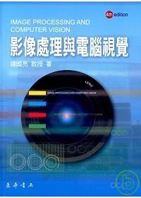 影像處理與電腦視覺 =  Image Processing and Computer Vision /