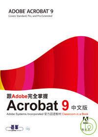 跟Adobe完全掌握Acrobat 9