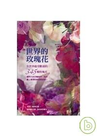 玫瑰圖鑑 :  全世界最受歡迎的345種玫瑰花 /