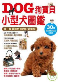 DOG狗寶貝 小型犬圖鑑 :  選一隻最適合你的可愛狗狗 /