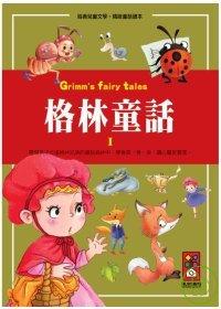 格林童話1-經典兒童文學.精緻...