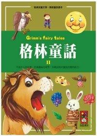 格林童話2-經典兒童文學.精緻...