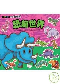 (絕版)恐龍世界-磁鐵書