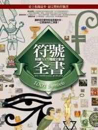符號全書:解讀1001種圖文象徵