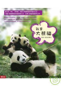 我是大熊貓 /