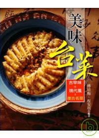 美味台菜 :  古早味+現代風=復古名菜 /