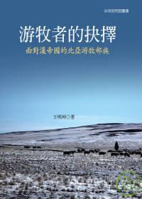 游牧者的抉擇 :  面對漢帝國的北亞游牧部族 /