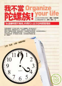 我不當陀螺族! :  「永遠嫌時間不夠用」的現代人全方位時間管理術 /