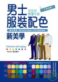 男士服裝配色新美學 :  用色彩顛覆年齡 : 讓你更帥.更有型的服裝&色彩搭配秘訣 /