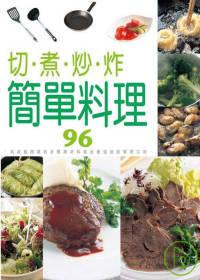切.煮.炒.炸簡單料理96 /