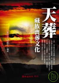 天葬 :  藏族喪葬文化 /