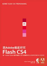 跟Adobe徹底研究Flash CS4