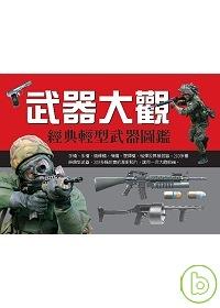 武器大觀:輕型經典武器圖鑑