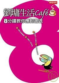 劉墉生活Cafe:8分鐘教你應對進退