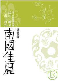 南國佳麗:上海.杭州.長沙.廣東女子的性格與風韻