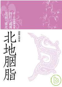 北地胭脂:北京.東北.四川.武漢女子的性格與風韻
