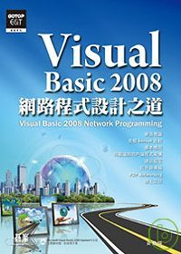 Visual Basic 2008網路程式設計之道