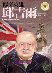 傳奇英雄 =  The great politician : 邱吉爾 : Churchill /