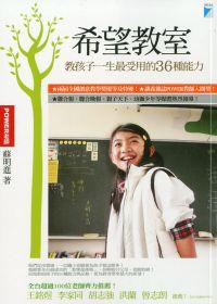 希望教室 :  教孩子一生最受用的36種能力 /