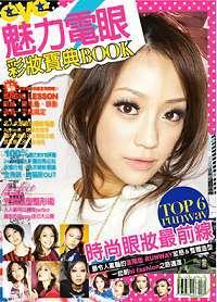 魅力電眼 彩妝寶典BOOK :  時尚眼妝最前線 /