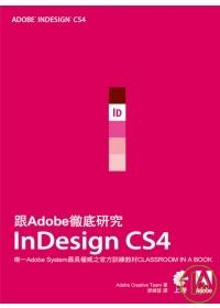 跟Adobe徹底研究InDesign CS4 /