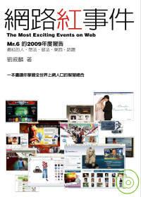 網路紅事件 : Mr.6的2009年度報告 = The most exciting events on Web