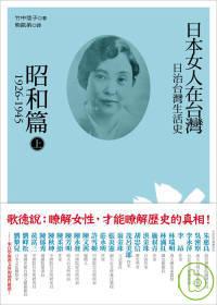 日治台灣生活史:日本女人在臺灣,昭和篇(1926-1945)
