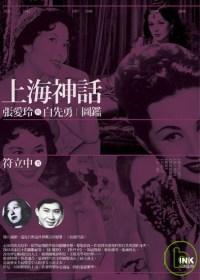 上海神話:張愛玲與白先勇圖鑑