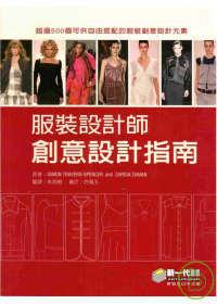 服裝設計師創意設計指南