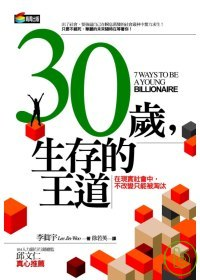 30歲的生存之道 = 7 way to be a young billionaire
