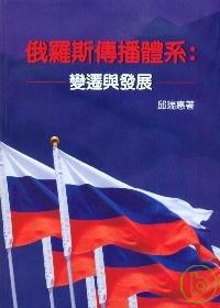 俄羅斯傳播體系-變遷與發展