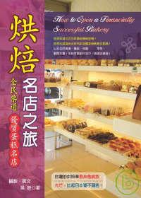 烘焙名店之旅 =  How to open a financially successful bakery : 全民票選優質蛋糕名店 /