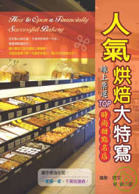 人氣烘焙大特寫 =  How to open a financially successful bakery : 線上票選TOP時尚甜點名店 /