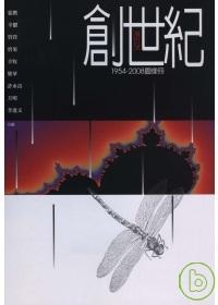 創世紀.創世紀 :1954-2008圖像冊(另開視窗)