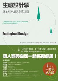 生態設計學 :  讓地球永續的創意法則 /