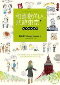 和喜歡的人共遊東京 :  東京散步指南 /