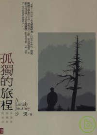 孤獨的旅程:永遠是投稿者的自述