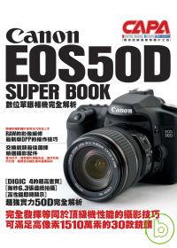 Canon EOS50D數位單眼相機完全解析
