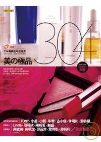美の極品304:2008/2009典藏版年鑑