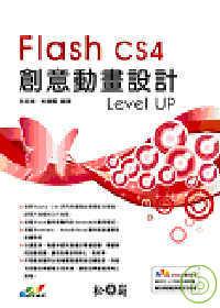 Flash CS4創意動畫設計Level up