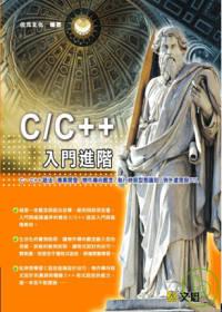 C/C++入門進階:C.C++語法/專案開發/物件導向觀念/執行時期型態識別/例外處理與STL