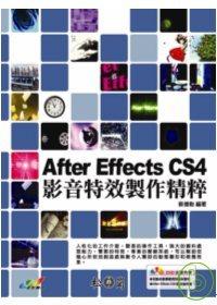 After Effects CS4影音特效製作精粹